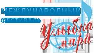 Фестиваль УЛЫБКА МИРА